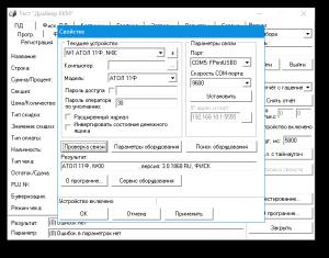 АТОЛ 11Ф интерфейс настройки