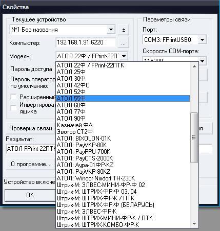 АТОЛ FPrint-22ПТК совместимость