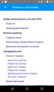 ЭВОТОР СТ2Ф помощь в настройке