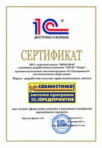 ПРИМ 08-Ф, сертификат