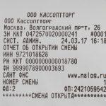 ШТРИХ-МPAY-Ф утренний отчет