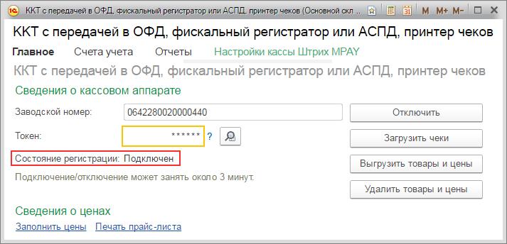 ШТРИХ-МPAY-Ф окончание процесса регистрации
