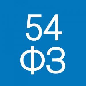 Соответствие 54-ФЗ