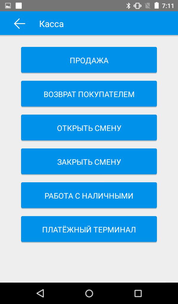ЭВОТОР СТ2Ф бесплатное ПО