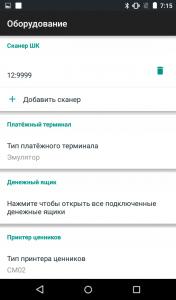 ЭВОТОР СТ2Ф добавление оборудования
