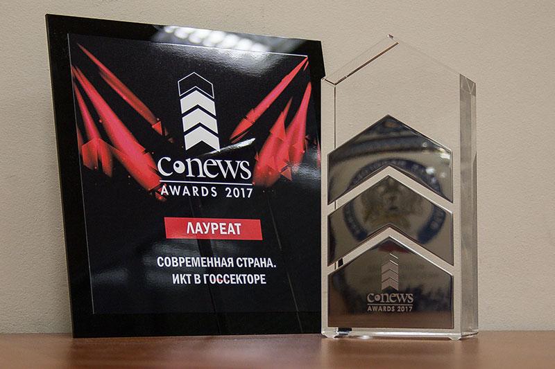 Награда ФНС на CNews