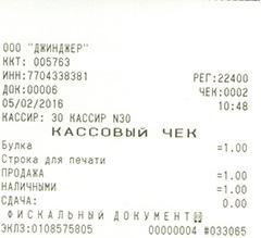 ПТК MSTAR-TK кассовый чек