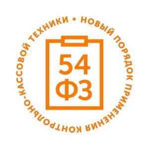 Соответствие РР-03Ф 54-ФЗ