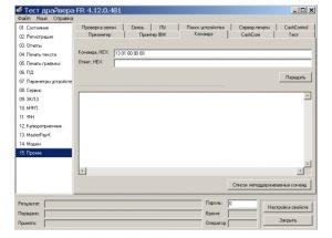 РР-04Ф передаёт данные в ККТ