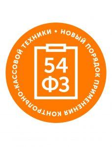 Соответствие ККМ 54-ФЗ