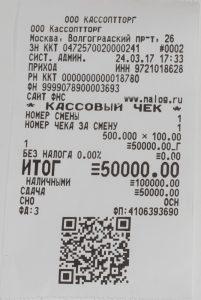 ШТРИХ-МPAY-Ф кассовый чек