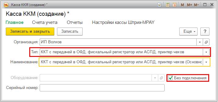 ШТРИХ-МPAY-Ф выбираем тип кассы