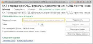 ШТРИХ-МPAY-Ф настройки кассы