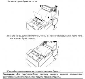 ШТРИХ-М-02Ф, заправка бумаги